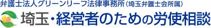 埼玉の弁護士による経営者のための労使相談