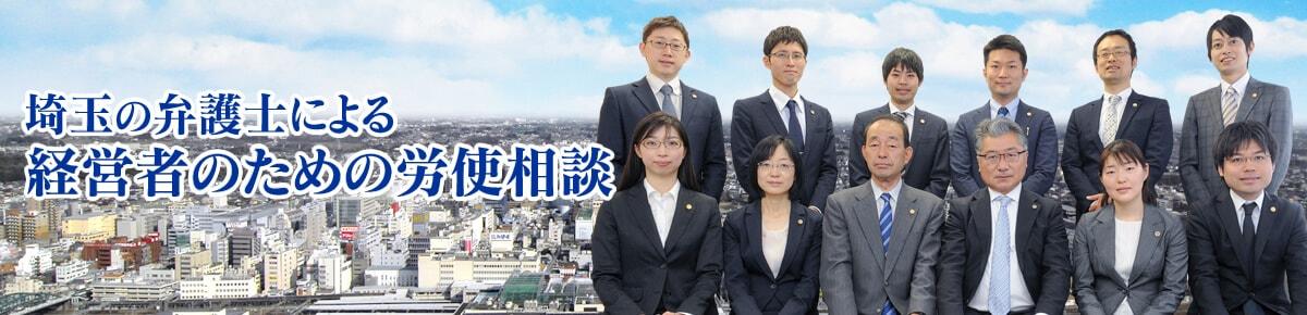 労使相談埼玉弁護士